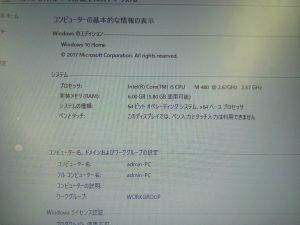 ノートPCのCPU交換後のスペック