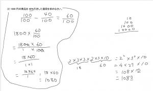数学もJamboardで個別学習