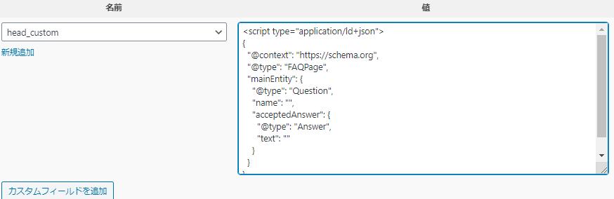 json-ldをカスタムフィールドに追加できない。